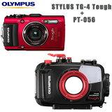 【オリンパス OLYMPUS】TG-4+PT-056水中カメラセット【02P16Jul17】