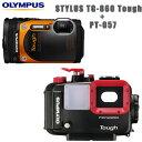 【オリンパス OLYMPUS】TG-860+PT-057水中カメラセット