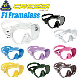 Cressi sub(kuresshisabu)F1 FRAMELESS Mask (F-one 框架無)潛水面具【】【yo-ko0921】[Cressi sub(クレッシーサブ) F1 FRAMELESS Mask (エフワン フレームレス) ダイビングマスク 【】【yo-ko0921】]
