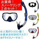 パージバルブまで付いた広視界の1眼マスクと人気のドライスノーケルの2点セット!297A69A 1眼タ...