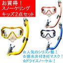 お子様向けの小型マスクとドライスノーケルの2点セット!30768A キッズ スノーケリング2点セッ...