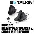 Liquid Force リキッドフォース Bb TALKIN PRO(ビービートーキンプロ) BBT-B03Spro ヘルメットパッドタイプ スピーカー&マイクセット【05P27Apr17】