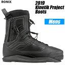 【RONIX ロニックス】2019年モデル Kinetik EXP Boots キネティックブーツ【送料無料】 その1