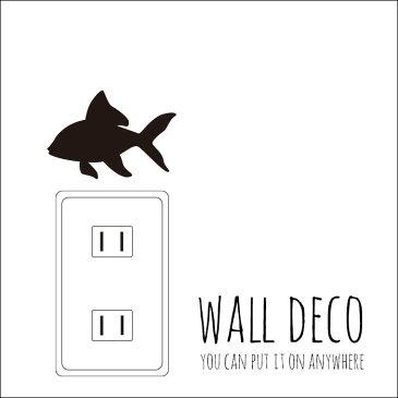 ウォールステッカー WALL DECO 金魚 和金 観賞魚 サンマ コイ科 魚 スイッチ コンセント 小さい 人気 かわいい 面白い シルエット シール DIY デコレーション 転写 インテリア 剥がせる リフォーム アレンジ プレゼント 飾り付け インテリア 子供部屋 壁紙シール MIC