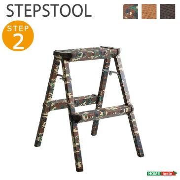 ステップスツール 折り畳み式 monSTEP 2段 タイプ インテリア 寝具 収納 イス チェア スツール 北欧 おしゃれ 踏み台 軽量 かわいい