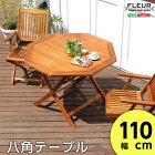 アジアンカフェ風テラス【FLEURシリーズ】八角テーブル110cm