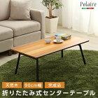 フォールディングテーブル【Polaire-ポレール-】(折り畳み式センターテーブル天然木目完成品)