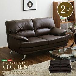 ボリュームソファ2P【Volden-ヴォルデン-】(ボリューム感高級感デザイン2人掛け)