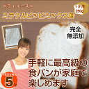作業時間たったの5分!水とバターを用意するだけで高級パンが作れます!最安値挑戦のため、到着...