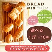 ベーカリー ミックス インスタントドライイースト オーブン パン焼き 手づくり