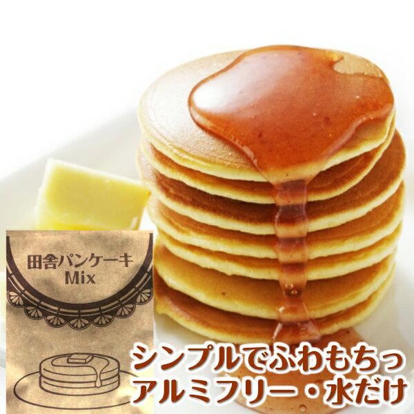 パンケーキ ホットケーキミックス200g×3 クラフト袋製造 国産小麦使用 低糖 詰めたて アルミフリーベーキングパウダー おかず おやつ 朝食 『田舎』ふわもちしっとり