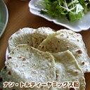 フライパンで焼く手作りナンセット220gミックス3〜4人前×8袋送料無料税込ジャスト2000円