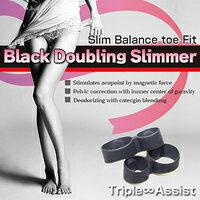 送料無料[ ブラックダブリングスリマー ~Black Doubling Slimmer~ 2個セット] ダイエットリング ダイエットサポート ダイエットグッズ ダイエット雑貨 【HLS_DU】【2P03Dec16】