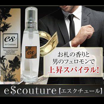 「ほん〇でっか!?」TVで話題に!!一万円札に使用されている材料の香料とフェロモン、そして女性...