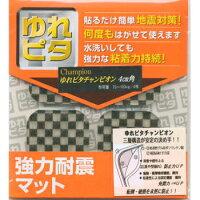 強力耐震マットゆれピタチャンピオン