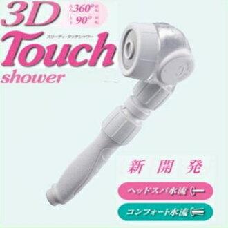 清洗頭皮按摩頭皮 Este 淋浴頭水節水效果 3D2way Spa 的頭水療回家頭皮護理