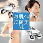 マイクロカレント電子ローラービューティーカレント3D