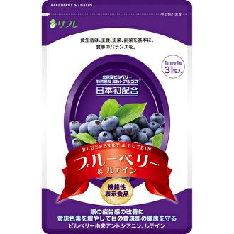 [Refre 藍莓 & 葉黃素 31 粒 3 件,花色素苷葉黃素藍莓藍莓眼睛疲勞補充 16.28 g (525 毫克 × 31 大小)