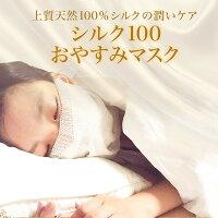 マスク寝るとき寒さ対策保湿保温就寝時乾燥対策風邪対策天然シルク100%日本製おやすみ快適フェイスマスクネックウォーマー