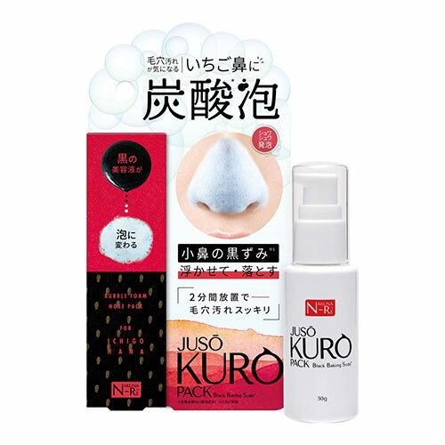 JUSO KURO PACK 50g ジュウソウ クロ パック 小鼻 黒ずみ 鼻 角栓 毛穴 黒ずみ 除去 ジェルパック