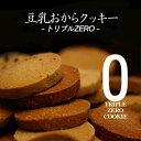 豆乳おからクッキー トリプルZERO 1kg(ダイエット 間食 おからクッキー 訳あり ダイエット ダイエットスイーツ クッキー ビスケット 豆乳 ヘルシー おやつ)【宅配便対応】