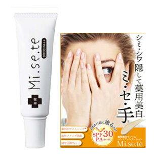 2個セット 薬用MISETE 医薬部外品 日本製 30g 薬用美白クリーム ハンドケア ハンドクリーム 美白効果 シミ対策 ミセテの画像