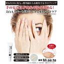 3個セット 薬用MISETE 医薬部外品 日本製 30g 薬用美白クリーム ハンドケア ハンドクリーム 美白効果 シミ対策 ミセテ 2