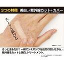 3個セット 薬用MISETE 医薬部外品 日本製 30g 薬用美白クリーム ハンドケア ハンドクリーム 美白効果 シミ対策 ミセテ 3