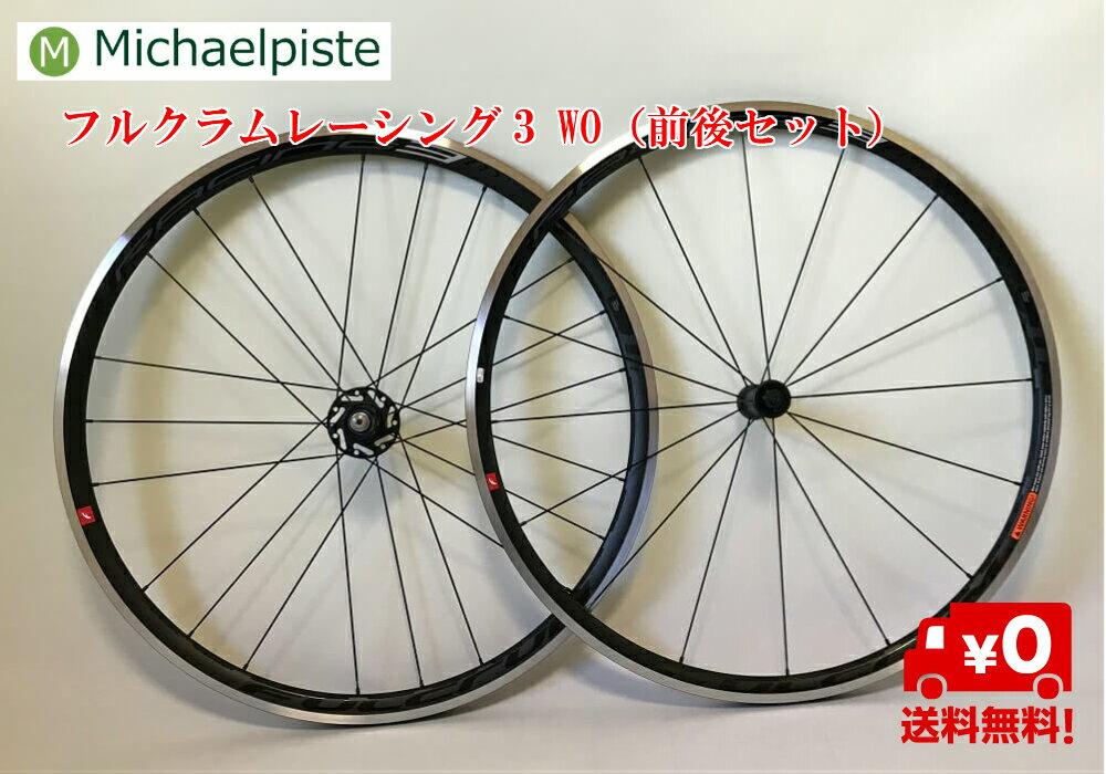 自転車用パーツ, ホイール  fulcrum 3 WO