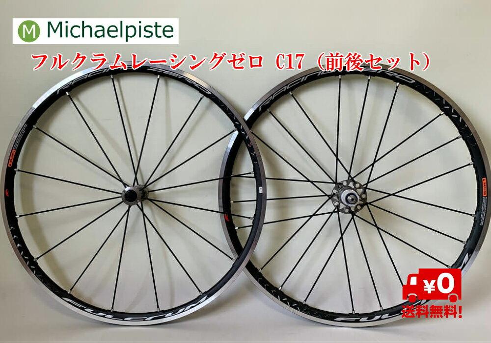 自転車用パーツ, ホイール  fulcrum C17