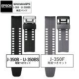 [EPSON WristableGPS/J-350専用バンド22mm(黒色尾錠付き)] エプソン リスタブルGPS 時計J-350B J-350F 交換用 スペア バンド ベルト アフターパーツ【ネコポス配送/日時指定不可/代引不可/ローン不可/ラッピング不可】