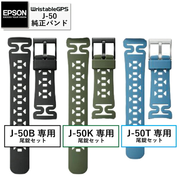 2000円クーポン/お買い物マラソン  EPSONWristableGPS/J-50専用純正バンド18MM(尾錠付き) エプソ