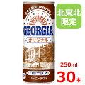 ジョージアオリジナル250g缶/30本入り/復刻デザイン/北東北限定