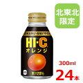 HI-Cオレンジ300mlボトル缶/24本入り/北東北限定/復刻デザイン/ハイシー