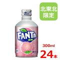 ファンタ白桃300mlボトル缶/24本入り/北東北限定/爽やかピーチフレーバー