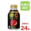 HI-Cアップル300mlボトル缶/24本入り/北東北限定/復刻デザイン/ハイシー