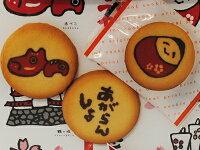 福島に来らっせ!!プリントクッキー24枚入