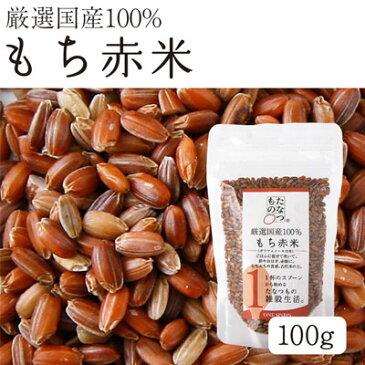 もち赤米 100g たなつもの 雑穀 国内産