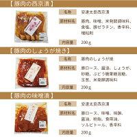 店長おすすめお野菜セットA(季節のお野菜、炊き込みご飯の素、味付け肉2種類)福島大玉村