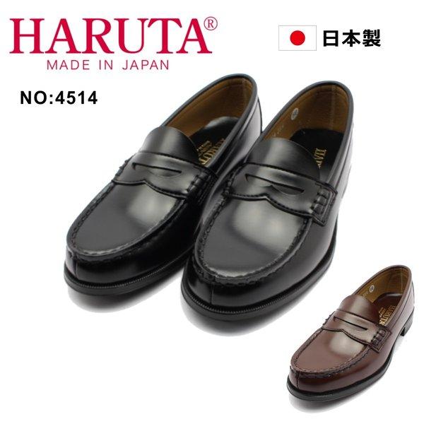レディース靴, ローファー  4514 2E HARUTA