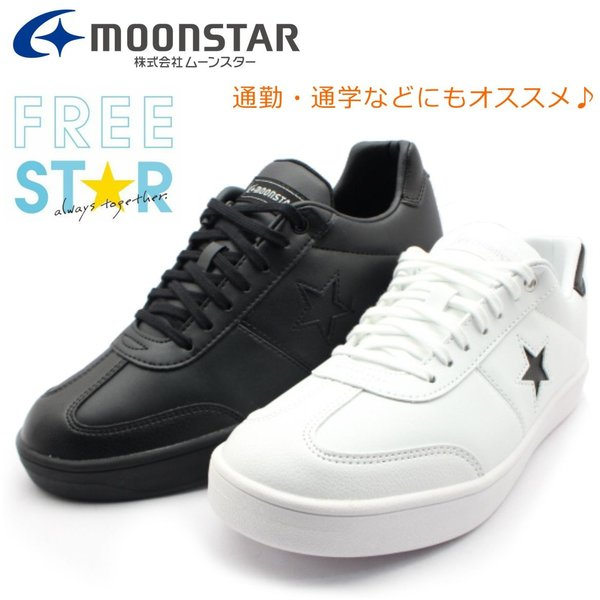 ムーンスター フリースター メンズ スニーカー MS FS004 moonstar ホワイト ブラック画像