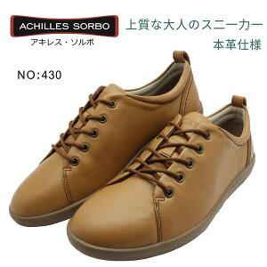 アキレス ソルボ レディース 靴 ウォーキングシューズ 430 ASC 4300 Achilles SORBO 婦人靴 キャメル