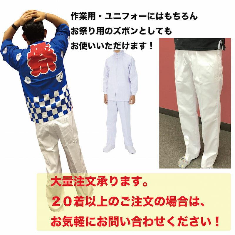 【在庫処分割引セール】【SALE】白衣 作業用 白 ズボン パンツ メディカル ユニフォーム 祭りズボン 工場用【訳あり】