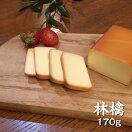 【林檎170g】独占入荷!【くん煙亭】手作りスモークチーズ燻製チーズ桜チップワイン好きコーヒー好き贈り物贈答ギフト内祝いプレゼントお中元お歳暮プチギフト