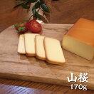 【山桜170g】独占入荷!【くん煙亭】手作りスモークチーズ燻製チーズ桜チップワイン好きコーヒー好き贈り物贈答ギフト内祝いプレゼントお中元お歳暮プチギフト