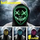 【ハロウィン】光る仮面 LED発光 マスク コスプレ ホラー 怖いマスク 8カラー かっこいい 不気味 学芸会 学園祭 コスチューム 仮装 衣装 大人 子供 パーティー 余興