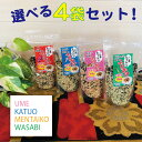 【4袋セット】かつお味・梅味・明太子味・わさび味 いずれか! たっぷりおいしい定番ふりかけ お得価格 フリカケ 送料無料 大容量