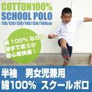【綿100%】学校用吸汗速乾白ポロスクールポロシャツ鹿の子100〜170cm【長袖】【DM便対応】【売れ筋】