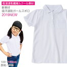 【学童】スクールポロシャツ【長袖】