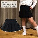 【キッズ】フォーマルプリーツスカートブラック100/110/120/130cmトドラー女の子女児冠婚葬祭入園式卒園式発表会式典